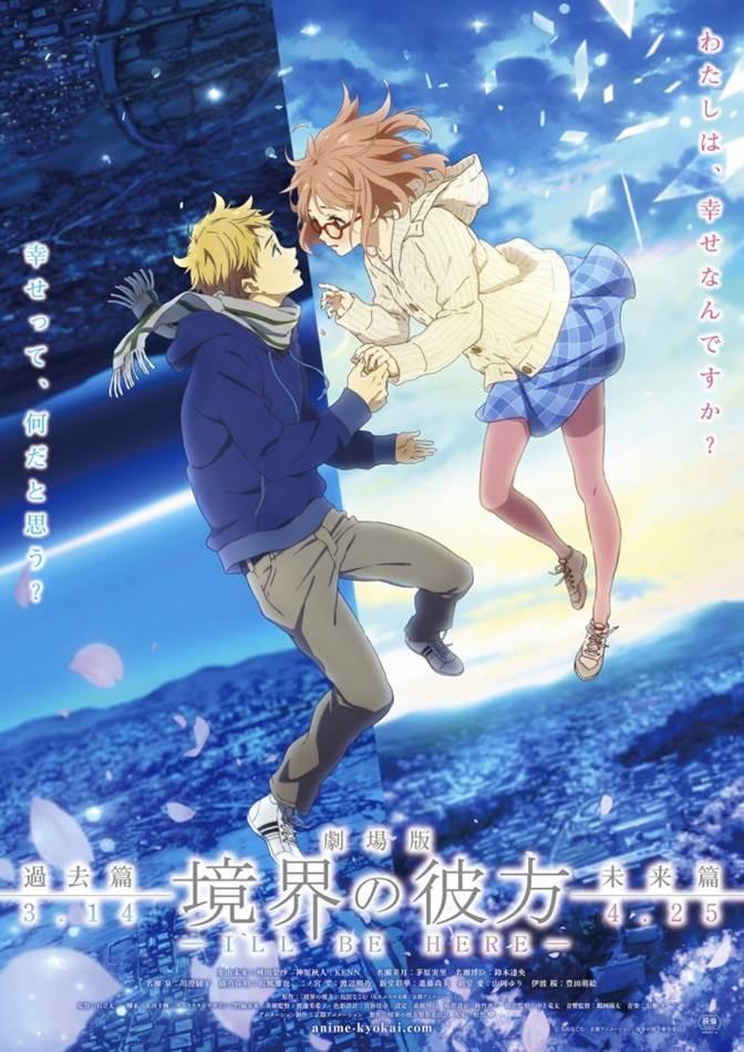Kyoukai no Kanata Movie 1: I'll Be Here - Kako-hen (บทอดีต) ซับไทย [จบแล้ว]