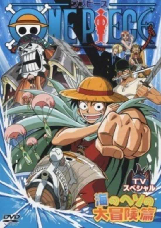 One Piece Special วันพีช ตอนพิเศษ การผจญภัยใต้มหาสมุทร (ซับไทย) [จบแล้ว]