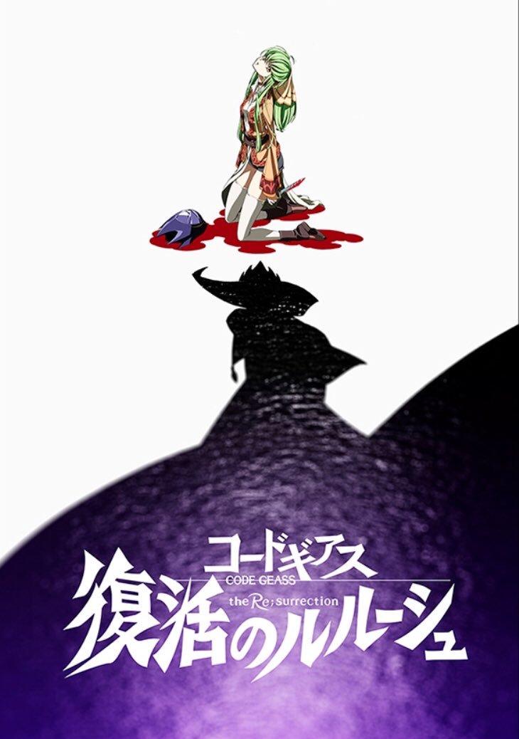Code Geass: Fukkatsu no Lelouch โค้ด กีอัส ภาคการคืนชีพของลูลูช The Movie ซับไทย [จบแล้ว]