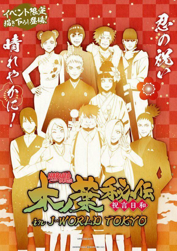 Naruto Shippuden นารูโตะ ตำนานวายุสลาตัน Season 25 เรื่องราวสุดท้าย ตอนที่ 484-500 ซับไทย [จบแล้ว]
