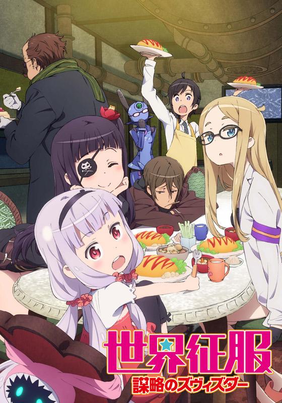 Sekai Seifuku Bouryaku no Zvezda โลลิครองโลก ตอนที่ 1-13 ซับไทย [จบแล้ว]+OVA
