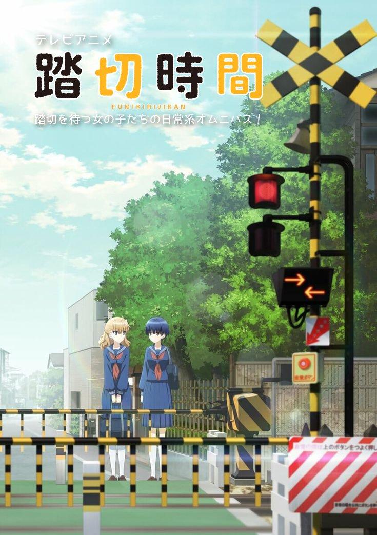 Fumikiri Jikan ระหว่างรอข้ามทางรถไฟ ตอนที่ 1-12 ซับไทย [จบแล้ว]