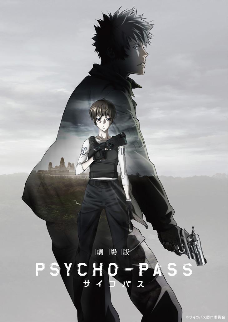 Psycho Pass The Movie ไซโคพาส ถอดรหัสล่า เดอะมูฟวี่ (พากย์ไทย) [จบแล้ว]