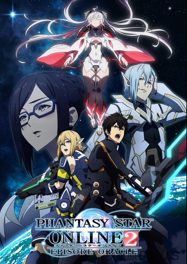 Phantasy Star Online 2: Episode Oracle ตอนที่ 1-7 ซับไทย