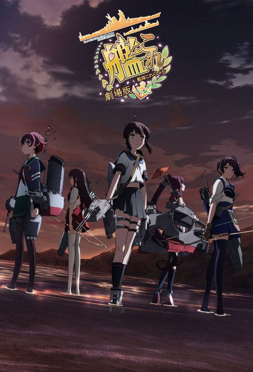 Kantai Collection The Movie เรือรบโมเอะ มูฟวี่ (ซับไทย) [จบแล้ว]