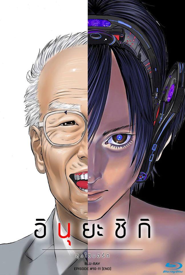 Inuyashiki อินุยาชิกิ คุณลุงไซบอร์ก ตอนที่ 1-11 ซับไทย [จบแล้ว]