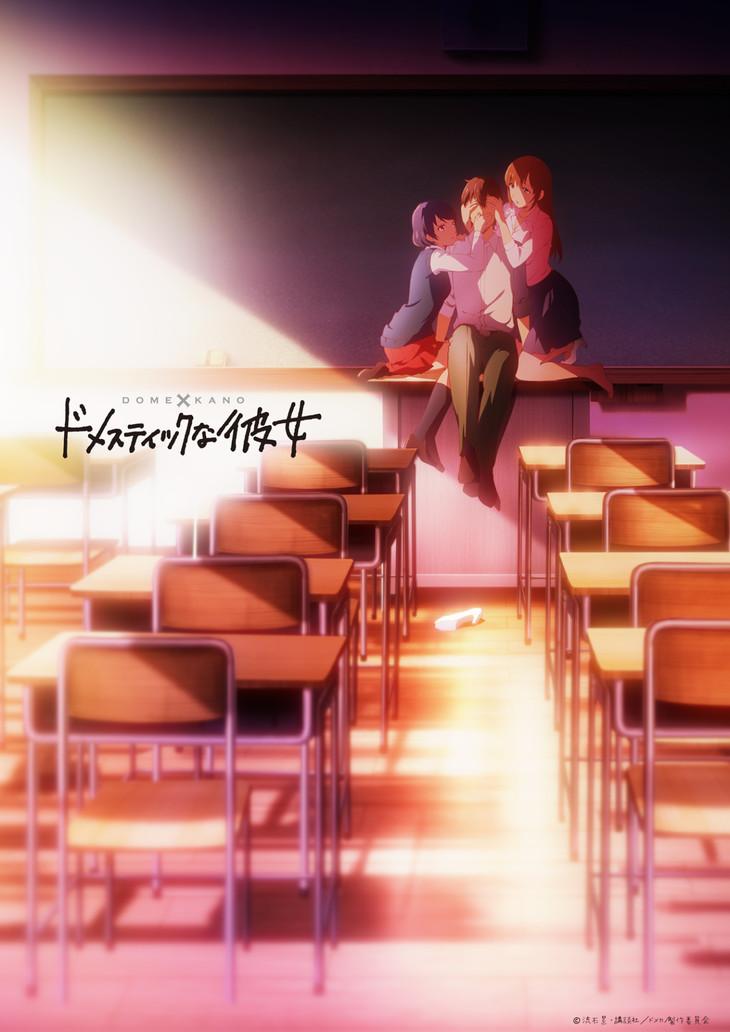 Domestic na Kanojo บทเรียนรักเส้นทางหัวใจ ตอนที่ 1-12 ซับไทย [จบแล้ว]