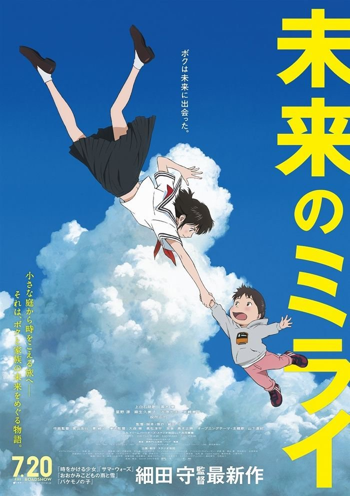 Mirai no Mirai มิไร มหัศจรรย์วันสองวัย The Movie ซับไทย [จบแล้ว]