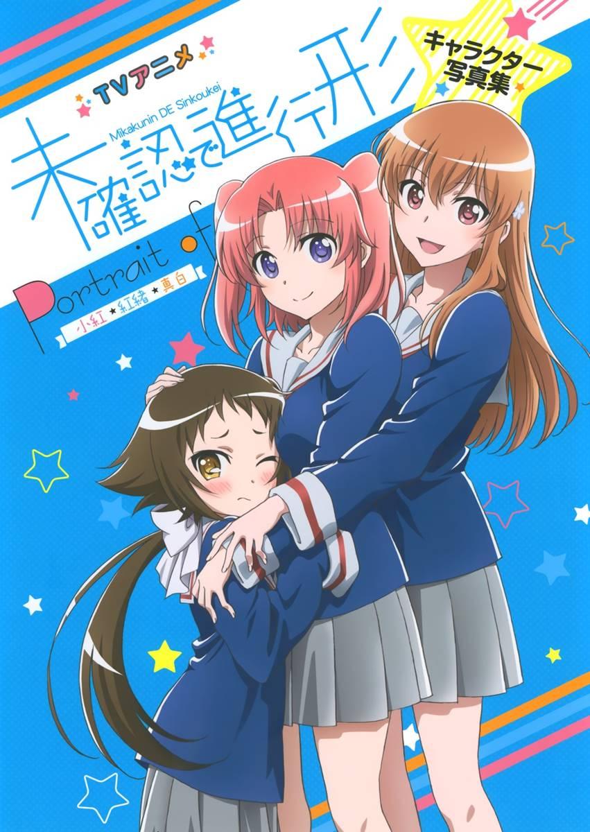 Mikakunin de Shinkoukei ตอนที่ 1-14 ซับไทย [จบแล้ว]+OVA+OAD