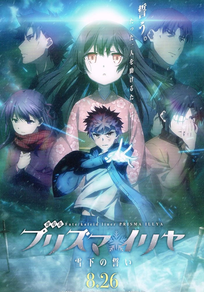 Fate Kaleid Liner Prisma Illya Movie Sekka no Chikai สาวน้อยเวทมนตร์อิลิยะ มูฟวี่ (ซับไทย) [จบแล้ว]