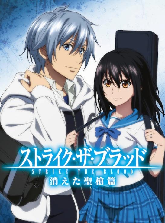 Strike the Blood - Kieta Seisou Hen สายเลือดแท้ที่สี่ OVA (ซับไทย) [จบแล้ว]