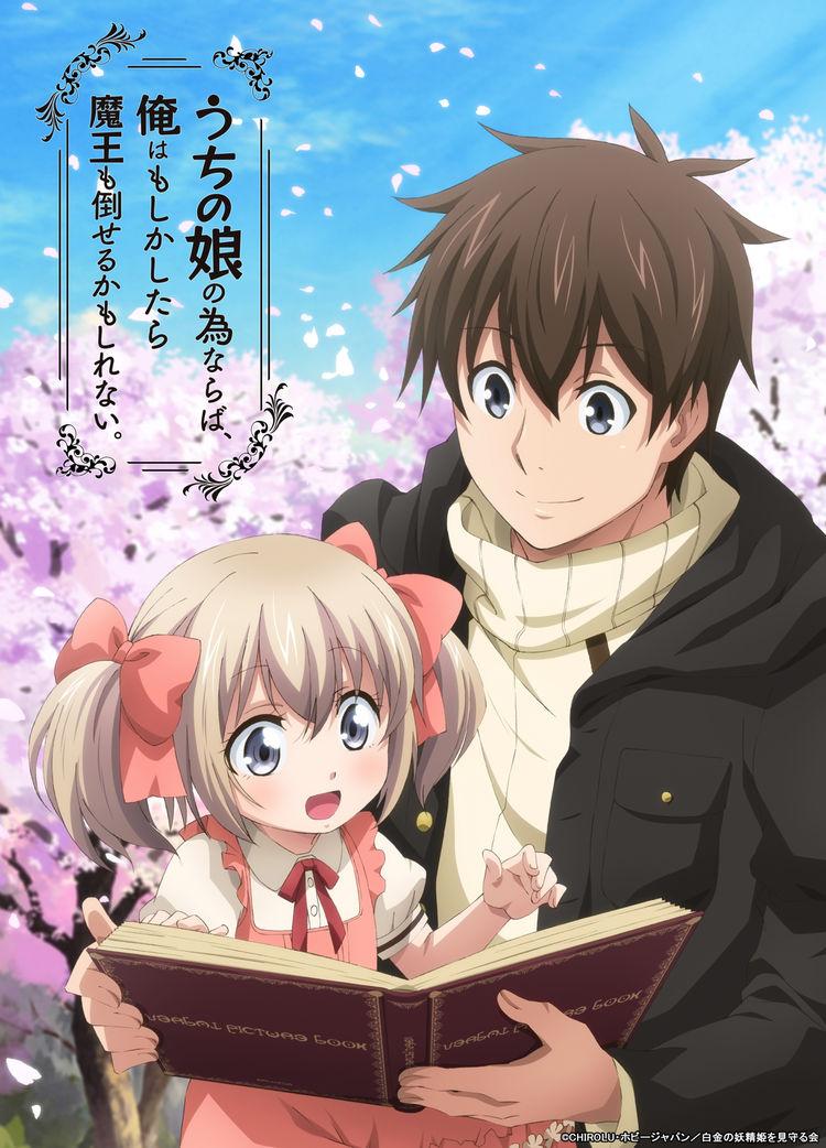 Uchi no Ko no Tame Naraba เพื่อลูกจ๋า ปะป๋าขอลุย ตอนที่ 1-12 ซับไทย [จบแล้ว]