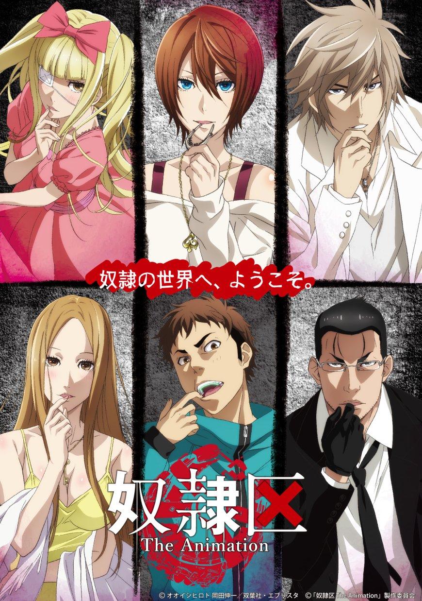 Dorei-ku The Animation ตอนที่ 1-12 ซับไทย [จบแล้ว]