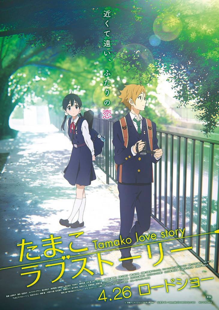 Tamako Market Love Story ตำนานรักทามาโกะ เดอะมูฟวี่ (พากย์ไทย) [จบแล้ว]