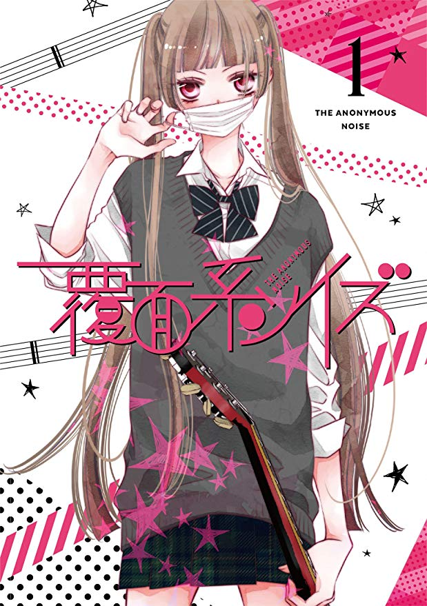 Fukumenkei Noise เสียงปริศนาพาใจฝัน ตอนที่ 1-12 ซับไทย [จบแล้ว]
