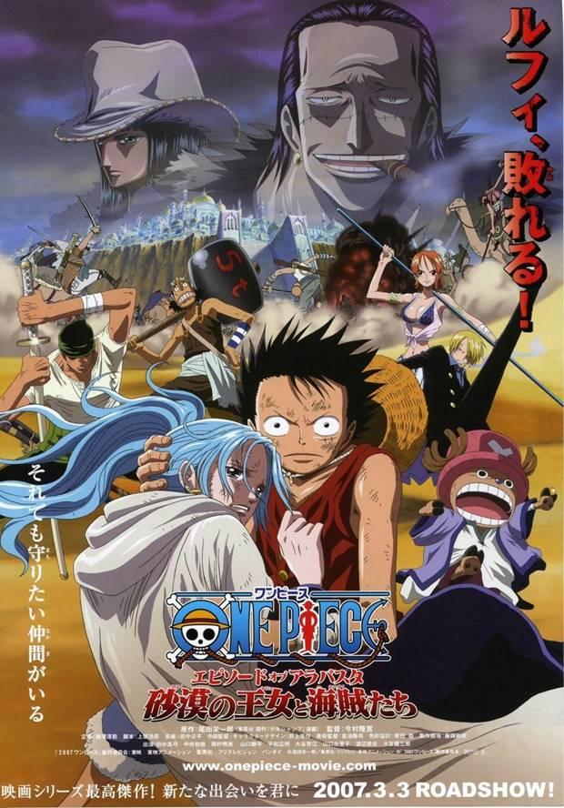 One Piece The Movie 08 วันพีช มูฟวี่ เจ้าหญิงแห่งทะเลทรายและโจรสลัด (ซับไทย) [จบแล้ว]