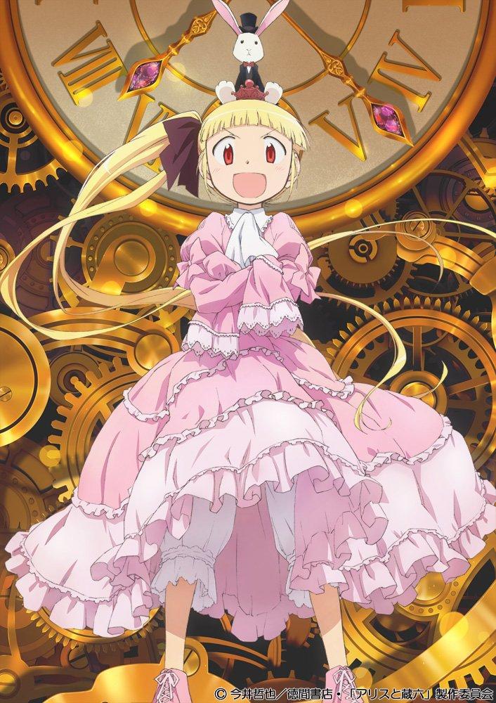 Alice to Zouroku (Alice and Zouroku) ตอนที่ 1-12 ซับไทย [จบแล้ว]