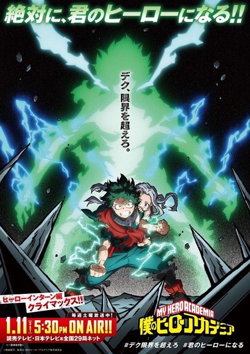 Boku no Hero Academia ภาค4 ตอนที่ 1-19 ซับไทย