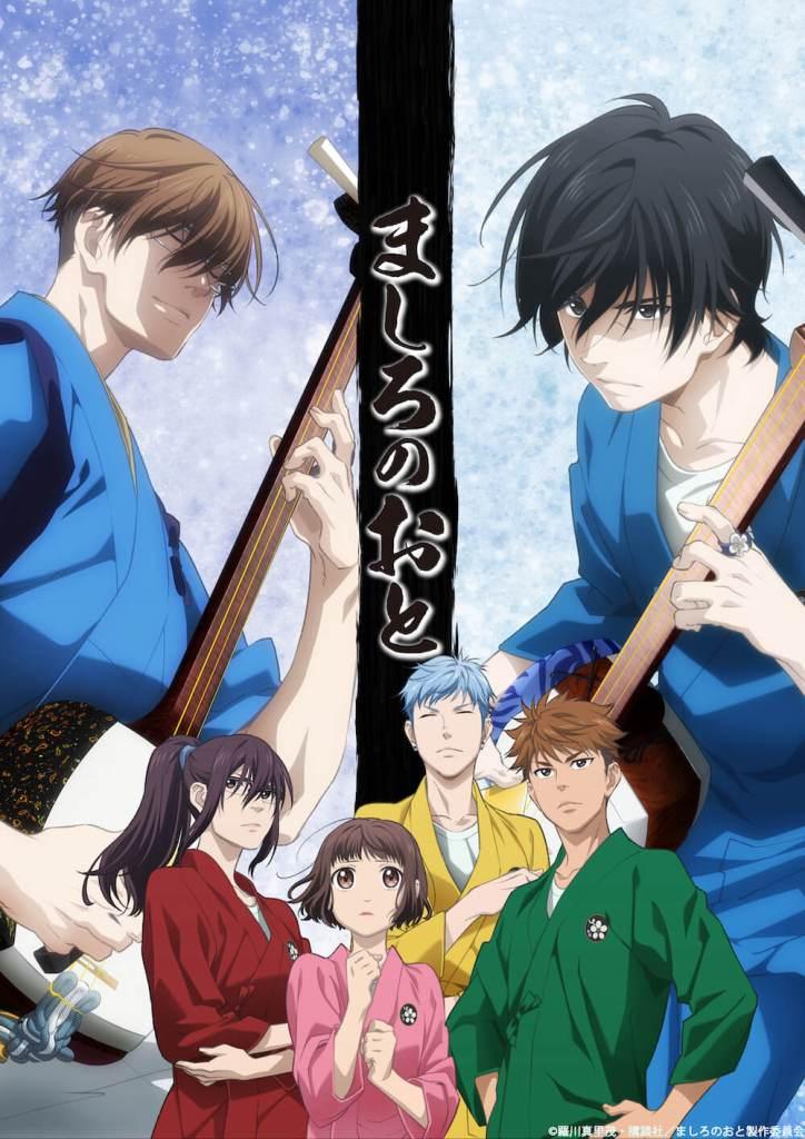 Mashiro no Oto พิศุทธ์เสียงสำเนียงสวรรค์ ตอนที่ 1-4 ซับไทย (ยังไม่จบ)
