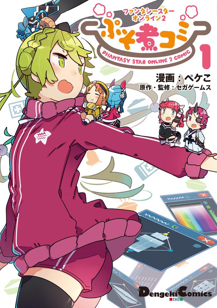 Puso Comic Anime ตอนที่ 1-15 ซับไทย