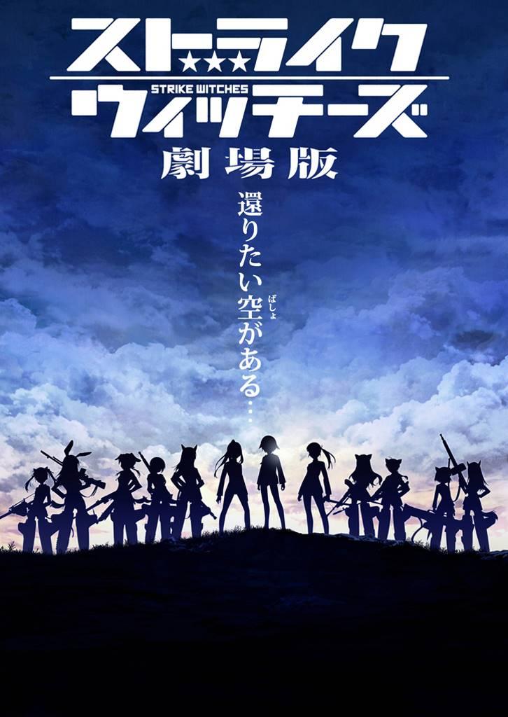 Strike Witches The Movie สงครามเวหา กกน ลอยฟ้า สไตรค์ วิทช์ มูฟวี่ (พากย์ไทย+ซับไทย) [จบแล้ว]