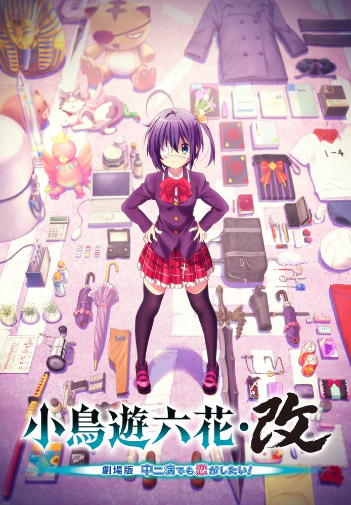 Chuunibyou demo Koi ga Shitai! Movie (2013) รักสุดเพี้ยนของยัยเกรียนหลุดโลก! มูฟวี่ (พากย์ไทย)