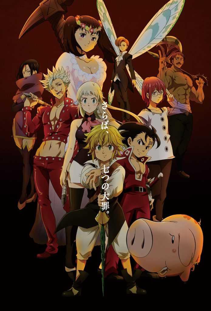 Nanatsu no Taizai Movie 2 Cursed by Light ศึกตำนาน 7 อัศวิน เดอะ มูฟวี่ สาปแห่งแสง (พากย์ไทย+ซับไทย) [จบแล้ว]