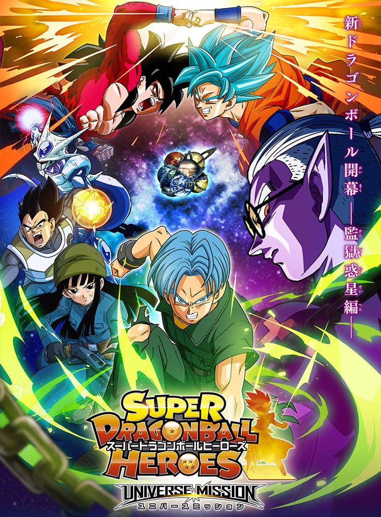 Super Dragon Ball Heroes Universe Mission ตอนที่ 1-14 ซับไทย