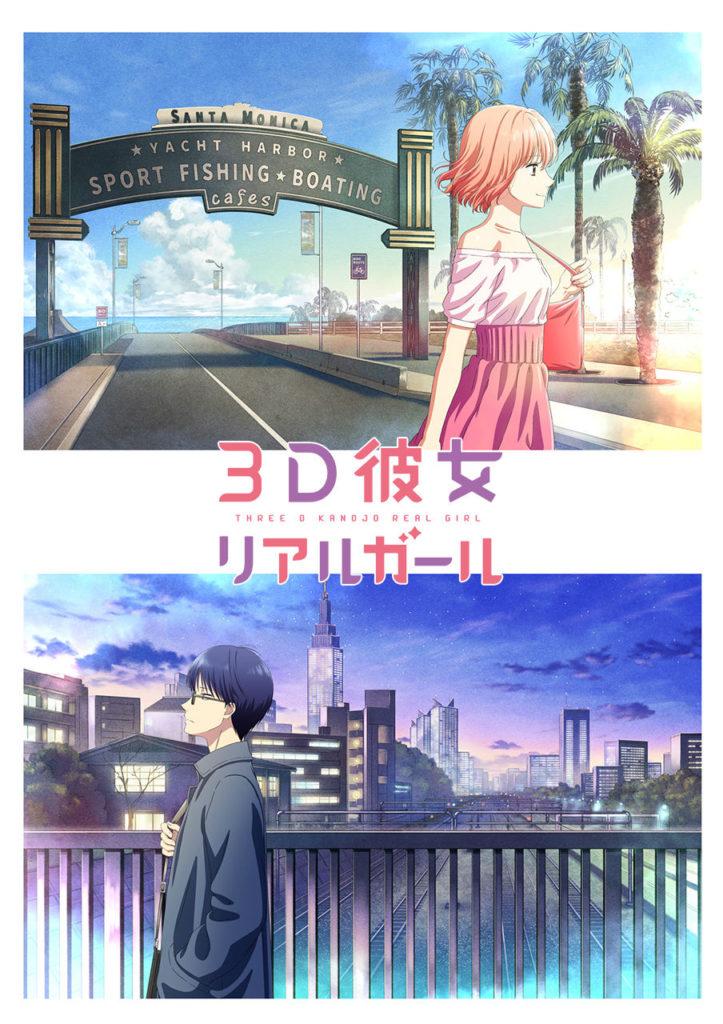 3D Kanojo Real Girl ภาค2 ตอนที่ 1-12 ซับไทย [จบแล้ว]