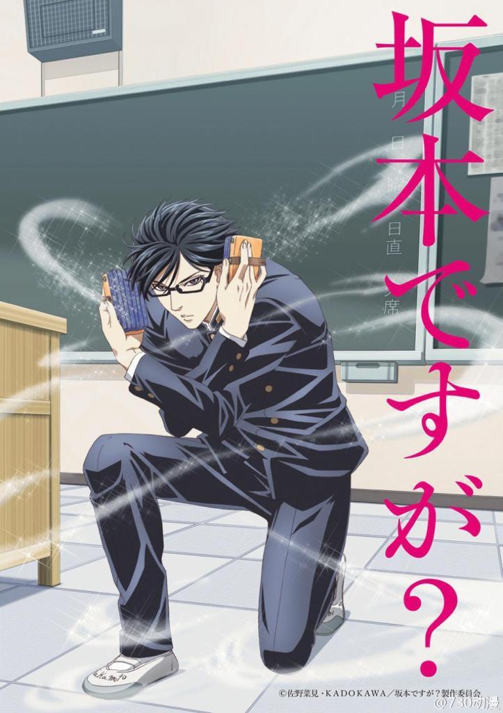 Sakamoto desu ga? เทพศาสตร์ ซากาโมโต้ ตอนที่ 1-13 ซับไทย [จบแล้ว]+OVA