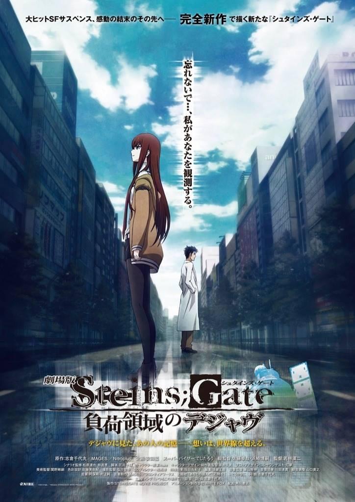 Steins Gate The Movie ฝ่าวิกฤติพิชิตกาลเวลา ปริศนาวังวนแห่งเดจาวู (พากย์ไทย) [จบแล้ว]