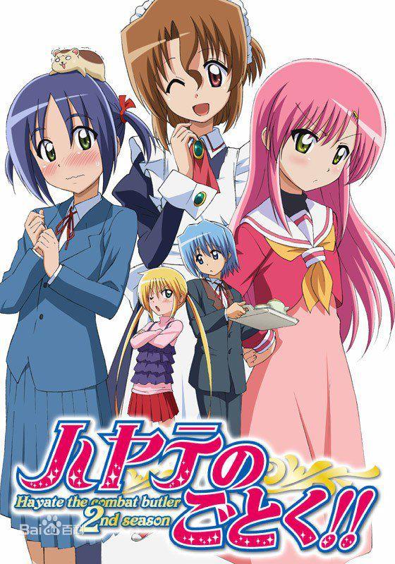 Hayate no Gotoku!! ฮายาเตะ พ่อบ้านประจัญบาน ภาค2 ตอนที่ 1-25 พากย์ไทย [จบแล้ว]+OVA
