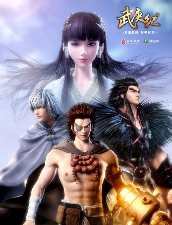 The Legend and the Hero (WuGengJi) ตอนที่ 1-16 ซับไทย (เมะจีน)