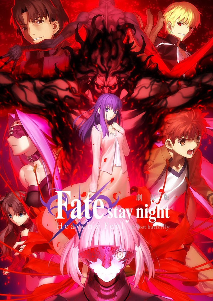 Fate stay night Movie Heaven's Feel - II. Lost Butterfly ภาค2 (ซับไทย) [จบแล้ว]