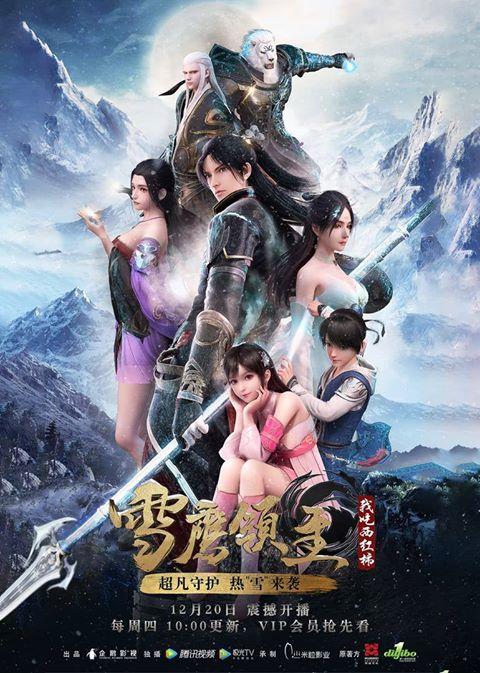 Xue Ying Ling Zhu จ้าวแห่งดินแดนเสวี่ยอิง ตอนที่ 1-26 ซับไทย [จบแล้ว]