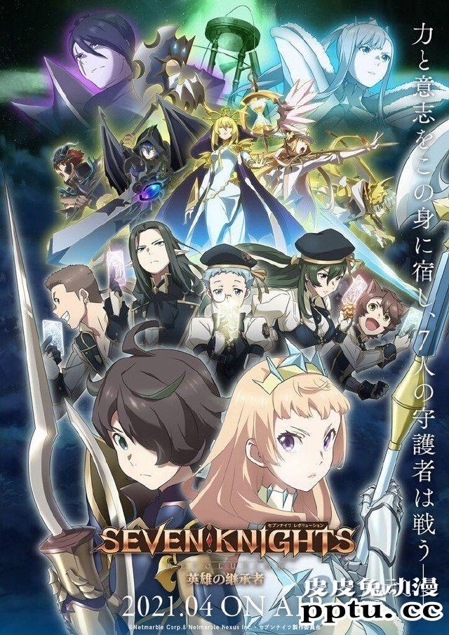 Seven Knights Revolution เซเว่นไนท์เรโวลูชั่น ผู้สืบทอดแห่งวีรชน ตอนที่ 1-12 ซับไทย [จบแล้ว]