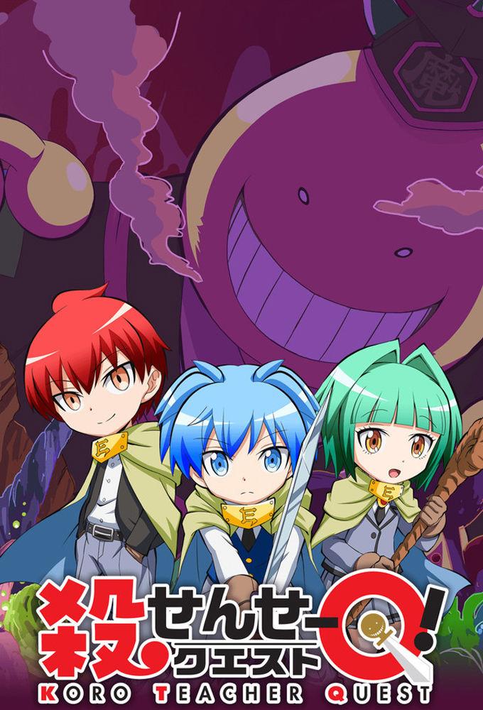 Koro-sensei Quest! ตอนที่ 1-12 ซับไทย [จบแล้ว]