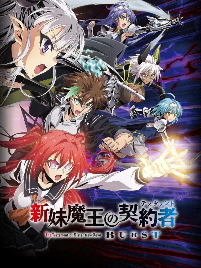 Shinmai Maou no Testament Burst ภาค2 ตอนที่ 1-11 ซับไทย Uncen [จบแล้ว]+OVA