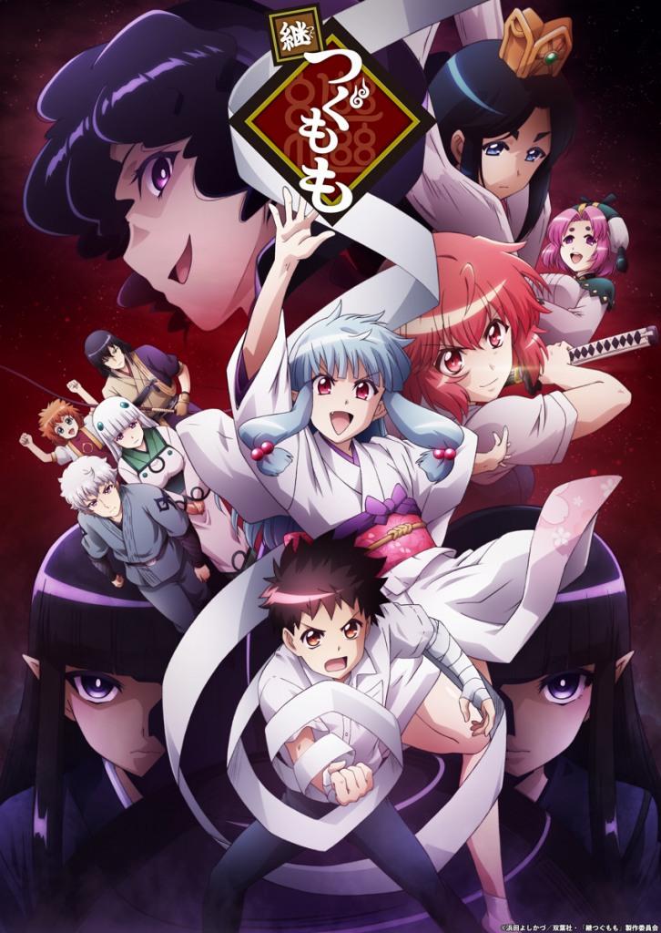 Tsugu Tsugumomo ภูติสาวแสบดุ ภาค2 ตอนที่ 1-12 ซับไทย [จบแล้ว]+OVA