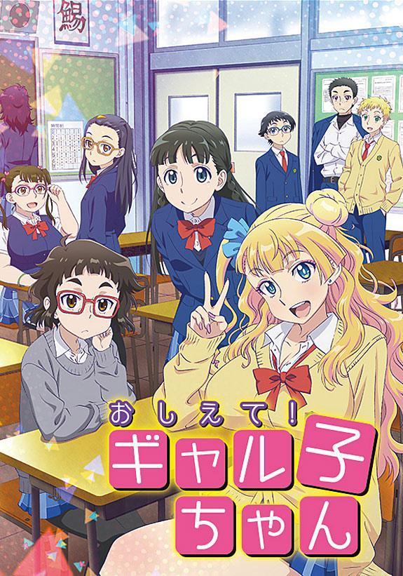 Oshiete! Galko-chan ตอนที่ 1-12 ซับไทย [จบแล้ว]+OVA (BD)