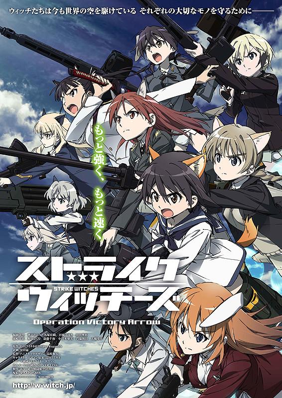 Strike Witches Operation Victory Arrow สไตรค์ วิทช์ OVA ตอนที่ 1-3 ซับไทย [จบแล้ว]