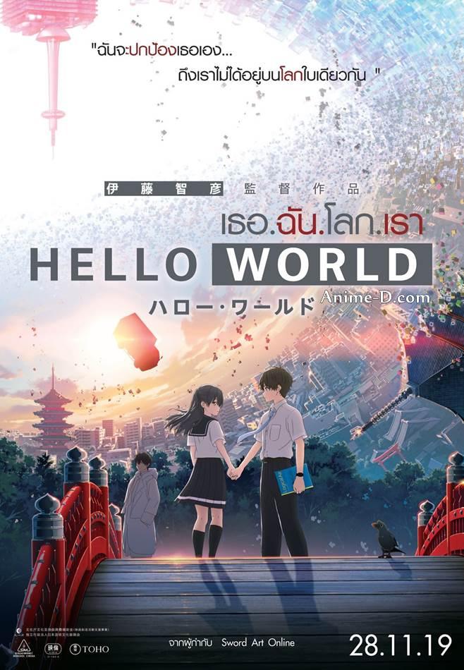Hello World เธอ ฉัน โลก เรา The Movie ซับไทย [จบแล้ว]
