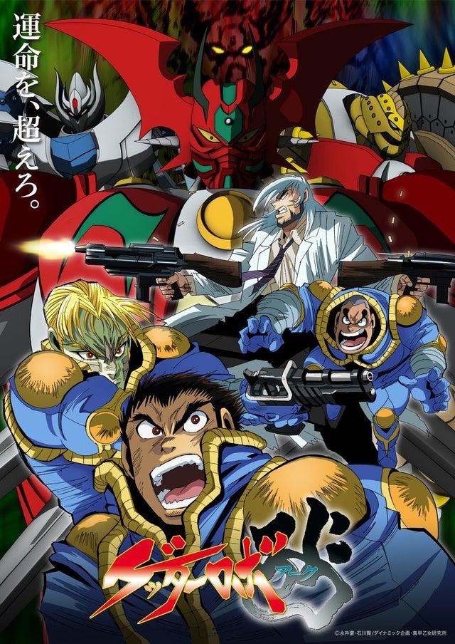 Getter Robo Arc เก็ตเตอร์โรบอตอาร์ก ตอนที่ 1-13 ซับไทย (ยังไม่จบ)