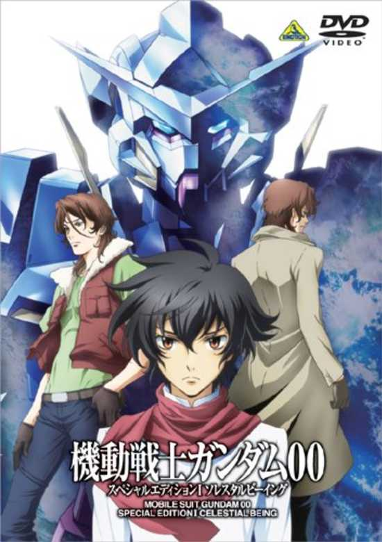 Mobile Suit Gundam OO Special Edition กันดั้มดับเบิลโอ ตอนพิเศษ 1-3 พากย์ไทย [จบแล้ว]