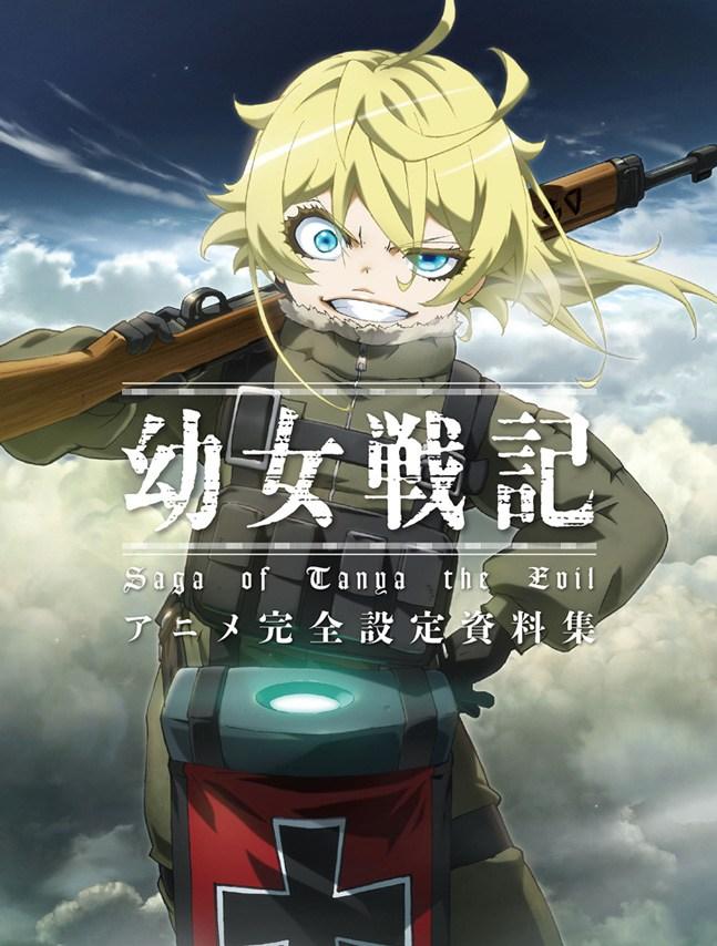 Youjo Senki บันทึกสงครามของยัยเผด็จการ ตอนที่ 1-12+OVA ซับไทย [จบแล้ว]