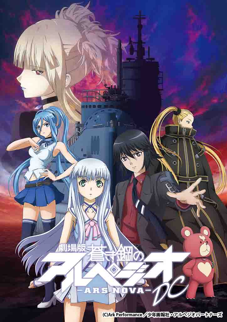 Aoki Hagane no Arpeggio Ars Nova DC The Move 1 ซับไทย [จบแล้ว]