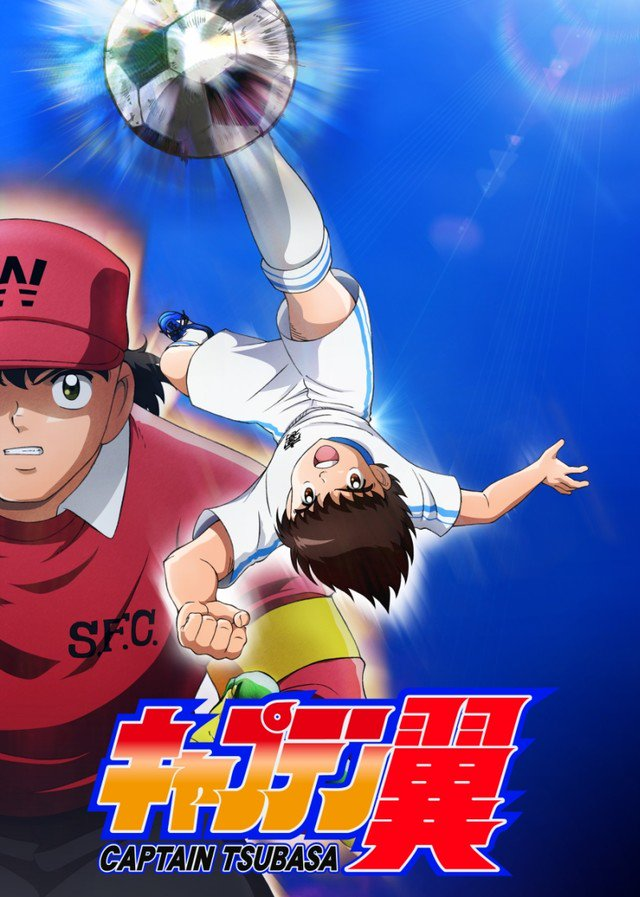 Captain Tsubasa (2018) กัปตันซึบาสะ ตอนที่ 1-39 ซับไทย