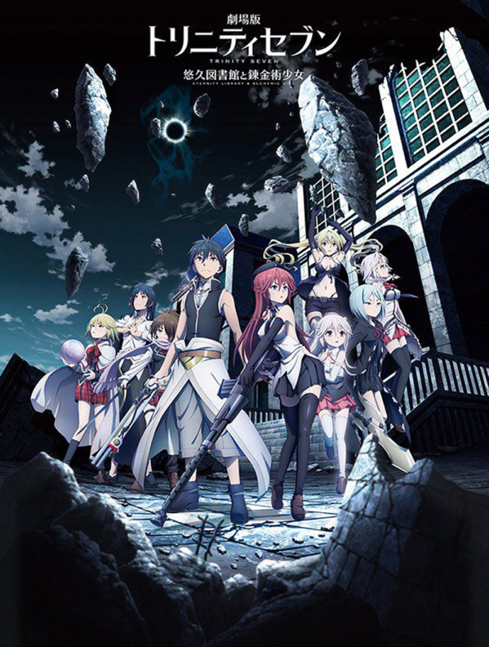 Trinity Seven Movie: Eternity Library to Alchemic Girl ซับไทย (The Movie) [จบแล้ว]