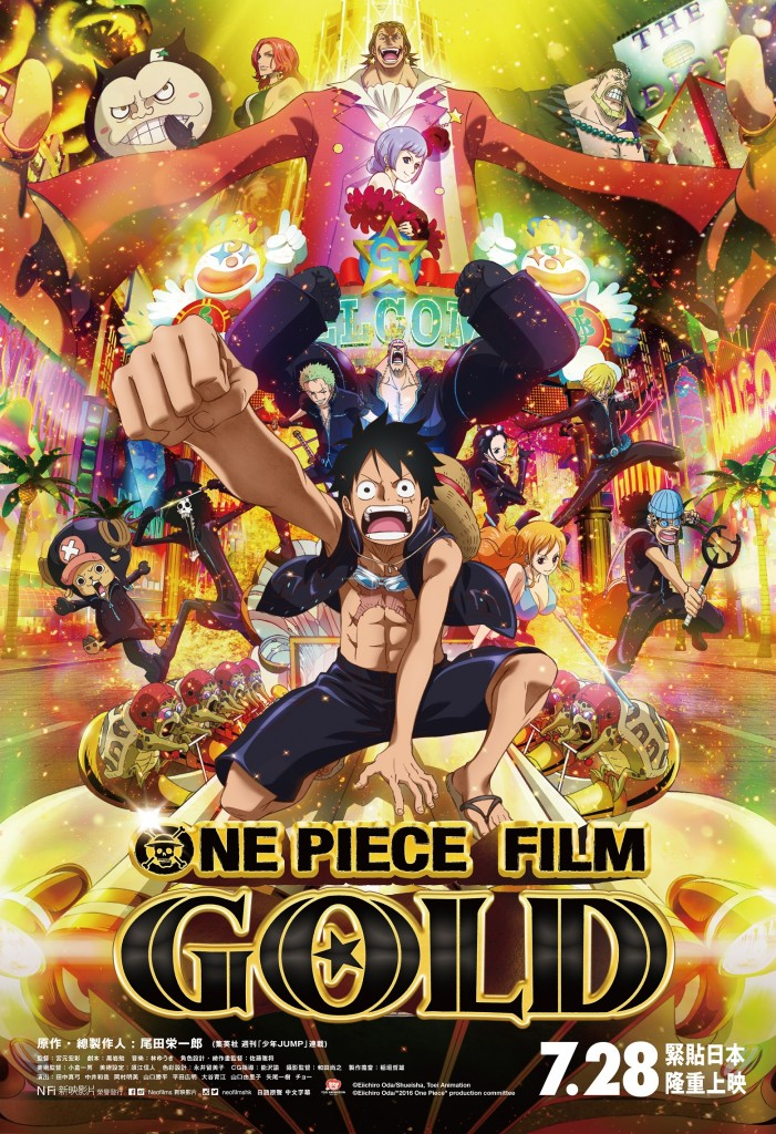 One Piece The Movie 13 Film Gold วันพีช ฟิล์ม โกลด์ (พากย์ไทย) [จบแล้ว]