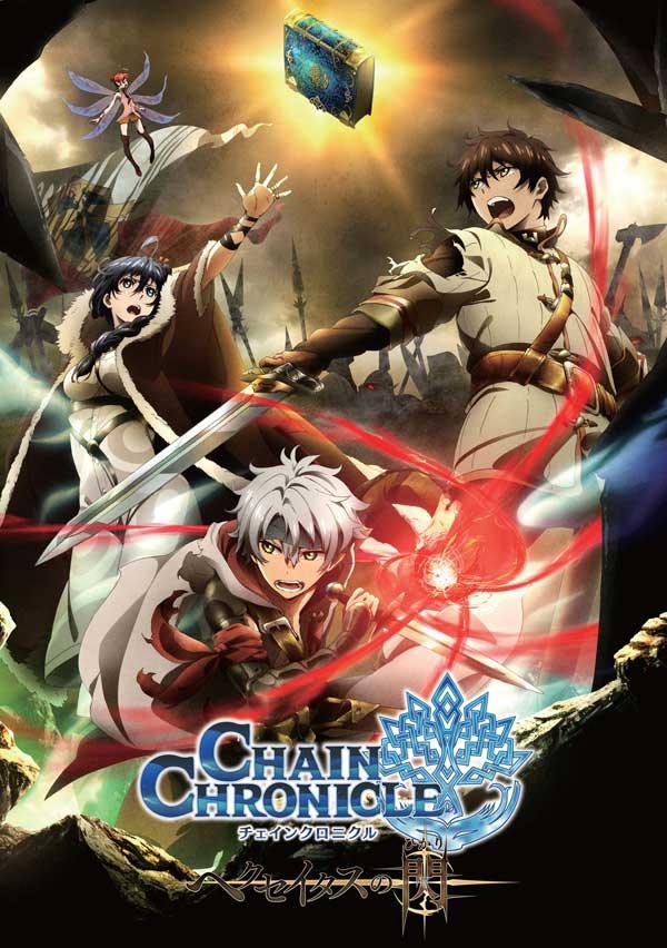 Chain Chronicle - Haecceitas no Hikari ตอนที่ 1-12 ซับไทย [จบแล้ว]